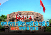 Mundeshwari-Thebharnews_Temple-Cover2