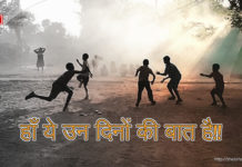 thebiharnews_in_hindi_kavita_ye_un_dinokibaat_hai