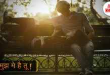 thebiharnews-in-mujhme-hain-tu-story-about-a-couple