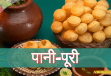 thebiharnews_in-recipe-pani-puri
