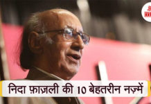 Nida-Fazli's-10-Greatest-Shades-the-bihar-news