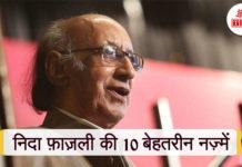 Nida-Fazli's-10-Greatest-Shades-the-bihar-news