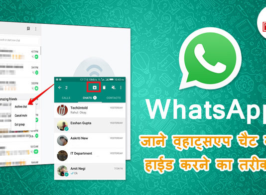 hide-whatsapp-chat