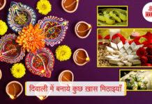 thebiharnews-in-diwali-khana-khjana-cover