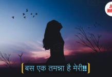 thebiharnews-in-poem-bas-ek-tamana-meri