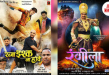 Bhojpuri-will-be-at-the-box-office-the-bihar-news