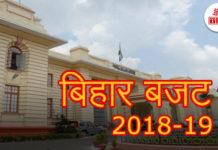 TBN-Patna-preparation-of-bihar-budget-the-bihar-news
